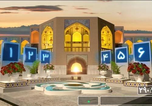 مسابقه تلویزیونی – شبکه اصفهان