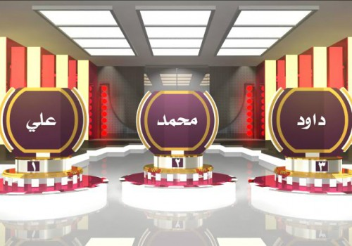 مسابقه الحلقه الخضرا درحال پخش در شبکه الکوثر